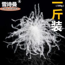 散装羽re一斤羽绒被th充物95大朵白鹅白鸭绒原料