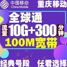 重庆移动全球re3 可选号en卡靓号 全国无漫游畅享语音电话卡