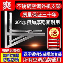 加厚304不锈钢空调外机支架re11力奥克emp2匹3P空调挂架子角铁