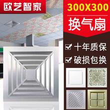 集成吊re换气扇 3em300卫生间强力排风静音厨房吸顶30x30