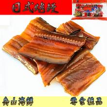 裕丹日re烤鳗鱼片舟em即食海鲜海味零食休闲(小)吃250g