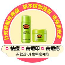 馥��祛痘精华液修re5膏套装组13痘产品控油淡化痘印化妆品