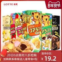 乐天日re巧克力灌心na熊饼干网红熊仔(小)饼干联名式
