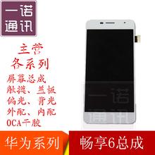 华为荣耀6plus 6A 6X 畅享6 NCE-AL10-AL00 一体液晶显示
