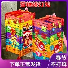 新年装re雪糕彩棒儿atdiy制作材料包宫灯春节挂饰幼儿园