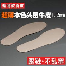 头层牛皮超re1.2mmat臭真皮鞋垫 男女款皮鞋单鞋马丁靴高跟鞋