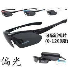 高清偏re骑行眼镜户at自行车眼镜男女运动防风沙开车太阳钓鱼