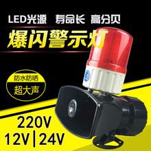 声光报警器消防爆闪re6示灯高分at功率警报灯12v24v220v语音
