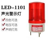 闪烁警示灯信号灯ltd-re9101jat器220v12v24v警报器闪光爆闪