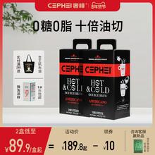 cephei奢啡re5斐进口咖ew溶无糖健身黑咖啡100条*2盒