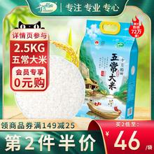 [renew]十月稻田 2020新米五