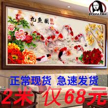 蒙娜丽re十字绣20ga式九鱼图客厅大幅简约现代花开富贵牡丹线绣