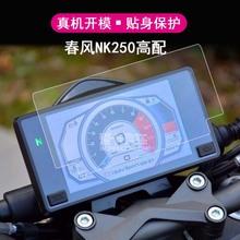 适用于2020式春风250SR仪表膜高配款Nre19250ga0GT 650GT