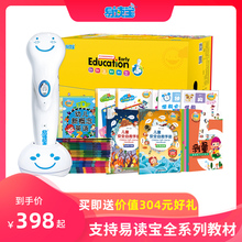 易读宝re读笔E90ng升级款学习机 宝宝英语早教机0-3-6岁点读机