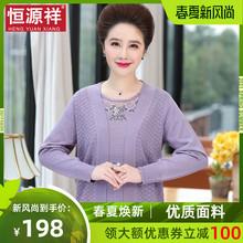 恒源祥re妈春季针织ng袖开衫外套薄式毛衣两件套气质中年女装