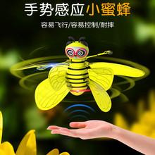 小蜜蜂感应飞行器小飞仙悬