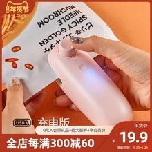 迷(小)型re用塑封机零ti口器神器迷你手压式塑料袋密封机