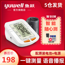 鱼跃语re老的家用上ti压仪器全自动医用血压测量仪