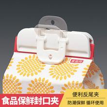 日本封re夹密封夹厨ti防潮保鲜夹茶叶奶粉夹食品袋夹子封袋夹