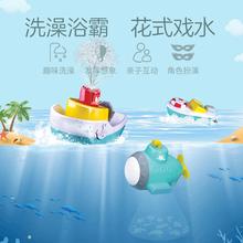 意大利reBjuniub童宝宝洗澡玩具喷水沐浴戏水玩具游泳男女孩婴儿