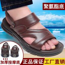 夏季2re20新式沙rv男士真皮凉鞋爸爸鞋两用软底大码男拖鞋4748