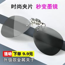 墨镜夹re太阳镜男近id开车专用蛤蟆镜夹片式偏光夜视镜女
