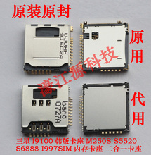 适用三星M250S I9100韩款SIre16卡座SidI997 I8250 S