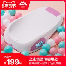 香山婴re电子称体重pe婴儿秤宝宝健康秤婴儿家用身高秤ER7210