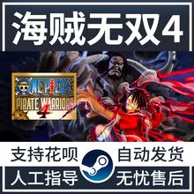 PC正款中文 steamre9戏 海贼peONE PIECE: PIRATE W