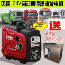 24Vre音(小)型便携ta启停变频驻车空调发电机
