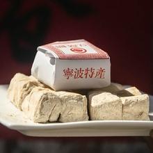 浙江传re老式糕点老ar产三北南塘豆麻(小)吃(小)时候零食