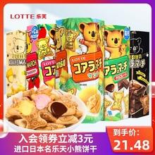 乐天日re巧克力灌心ar熊饼干网红熊仔(小)饼干联名式