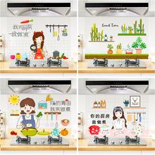 厨房灶re瓷砖防水墙ar油烟机防污耐高温家用橱柜贴画