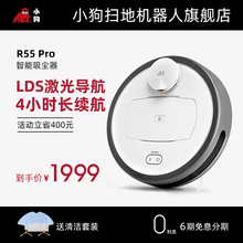 (小)狗智re家用全自动ar地吸尘三合一体机R55 Pro