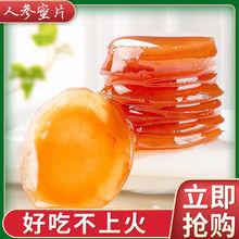 的参蜜re 东北特产ar山新鲜的参密片开袋即食  大蜜片250g