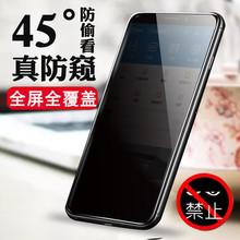 适用苹果XR钢化re5iPhoar刚化膜iPhonXR防窥膜手机膜iPhone6