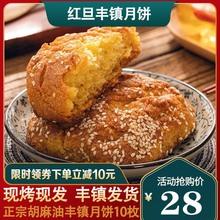 红旦丰镇内蒙古re产胡麻油多ar糖饼中秋老款传统糕点