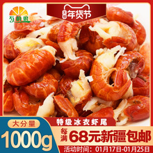 特级大re鲜活冻(小)龙um冻(小)龙虾尾水产(小)龙虾1kg只卖新疆包邮