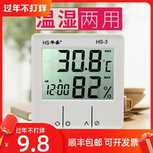 华盛电re数字干湿温is内高精度温湿度计家用台式温度表带闹钟