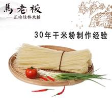马老板re林米粉干粉is 米线干货