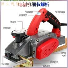 。品质re刨木工刨木is能手提电创抱子家用电动木工工具机械