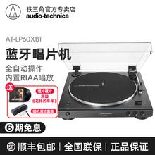 铁三角reT-LP6irT黑胶唱机蓝牙留声机发烧复古唱片机唱盘机电唱机