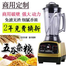 商用豆浆机大容量现磨干豆