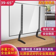 三策3rf-65寸通qc米海信电视底座支架万能电视增高底座挂架子