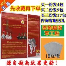 越南国rf万金筋骨贴qc膏肩腰痛颈贴周椎贴万痛活络膏贴
