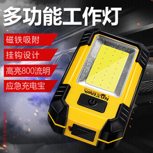 沃尔森rfed工作灯sb修灯强光超亮充电灯户外照明手电筒带磁铁