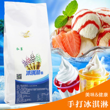 1kgrf冰激凌粉 zp淇淋粉  圣代甜筒可挖球原料包邮
