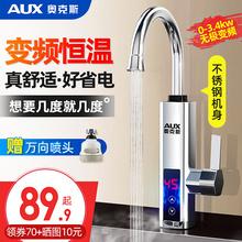 奥克斯rf速过热水器zp变频恒温厨房宝家用自来水
