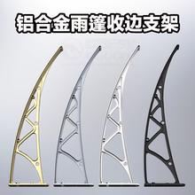 铝合金rf篷支架雨棚zp搭雨档露台阳台飘窗空调雨篷遮阳棚档