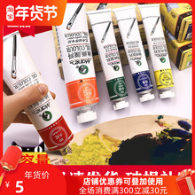 马利油rf颜料单支大zp色50ml170ml铝管装艺术家创作用油画颜料白色钛白油